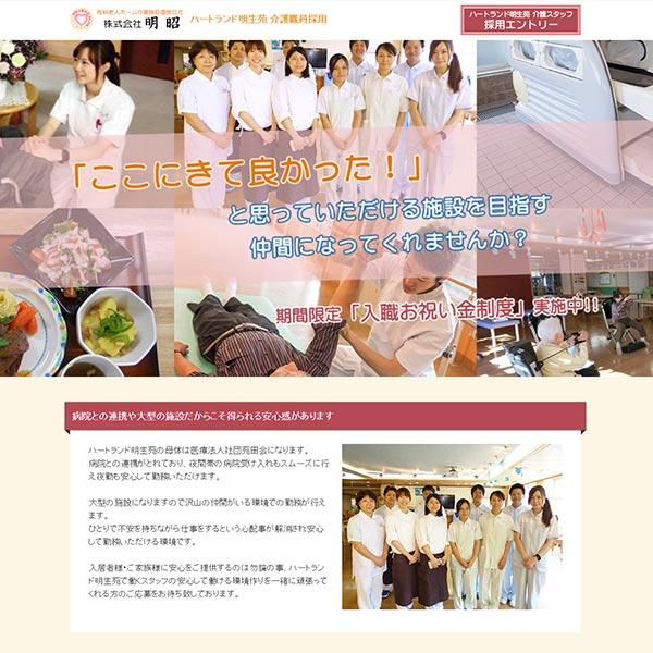 Akiaki Co., Ltd.