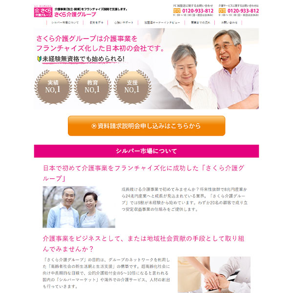 Sakura Care Group