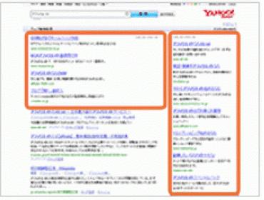Yahoo! Promotional Ads
